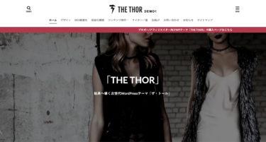 【WordPress】THE THOR(ザ・トール)テーマの設定方法