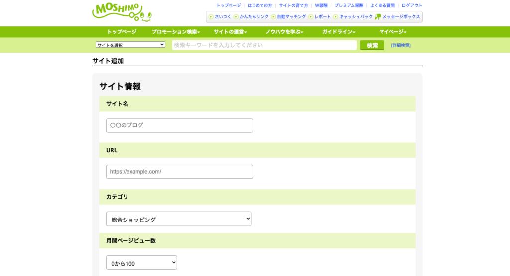 サイト登録説明画像