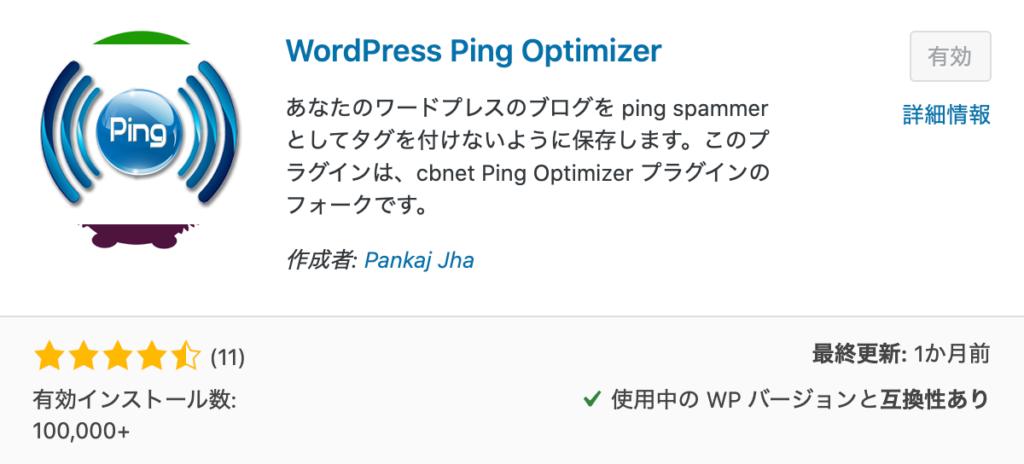 WordPress Ping Optimizer インストール画面