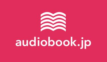 audiobook.jp(FeBe)耳のスキマ時間を埋めてみた
